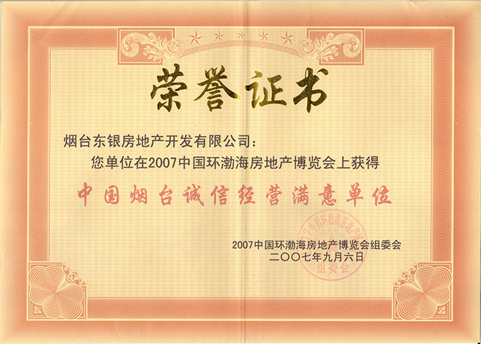 中国烟台诚信经营满意单位