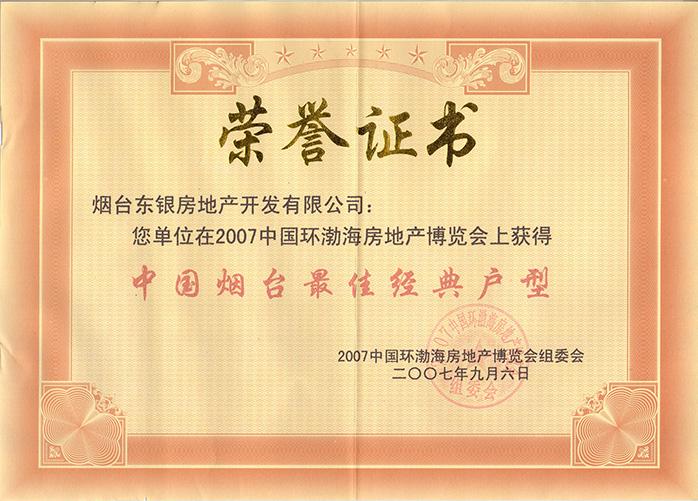 中国烟台最佳经典户型