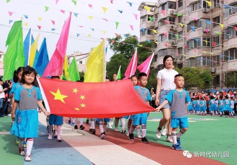 放飞梦想 快乐成长》新时代幼儿园庆六一活动